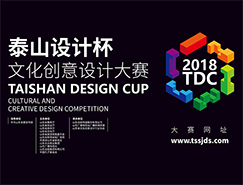 """2018""""泰山设计杯""""文化创意设计大赛正式启动"""