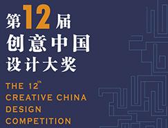 """2018第十二届""""创意中国""""设计大奖 征稿章程【"""