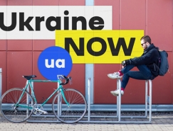 乌克兰发布全新国家品牌形象