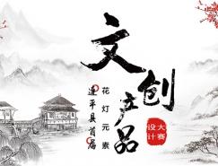 连平县首届花灯元素文创产品设计大赛