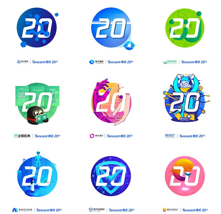 腾讯20周年品牌标志延展设计