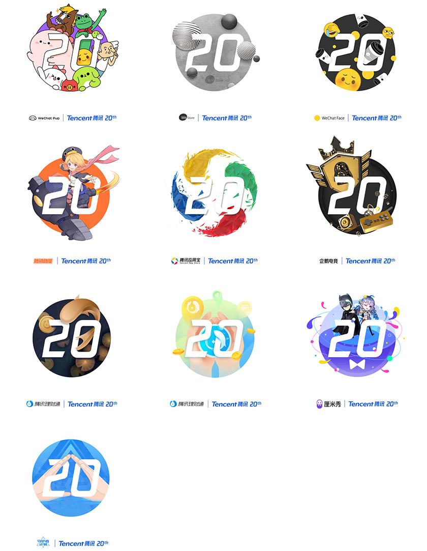 腾讯20周年品牌标志延展皇冠新2网