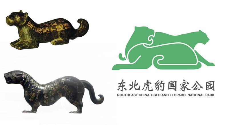 东北虎豹国家公园启用新LOGO