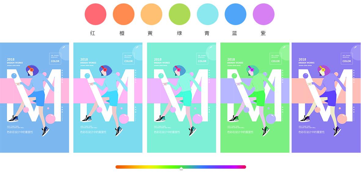 色彩在设计中的运用