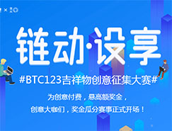 BTC123吉祥物创意设计征集赛火热上线,万元奖