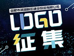 合肥市滨湖新区建设投资有限公司企业标识(LOGO)征集公告