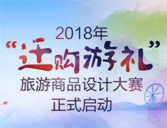 最高獎3萬!宿遷旅游商品設計大賽正式啟幕!