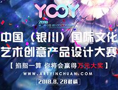 2018第二届中国(银川)国际文化艺术创意产品设
