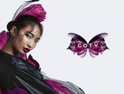 百變蝴蝶 Coty新視覺識別系統