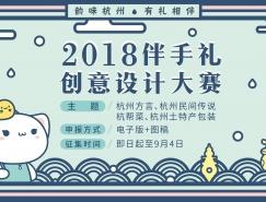 """""""韵味杭州•有礼相伴""""2018伴手礼创意设计大赛征稿"""