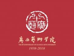 廣西藝術學院80周年校慶徽標和主題正式發布