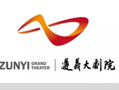 貴州遵義大劇院全新LOGO正式啟用