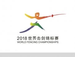 2018年世界击剑锦标赛LOGO和吉祥物发布