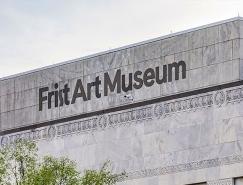 弗里斯特艺术博物馆(Frist Art Museum)启用全新的品牌LOGO