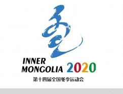 第十四屆全國冬運會會徽
