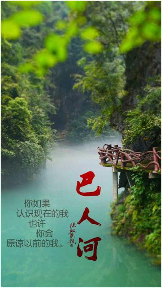 巴人河生态旅游区LOGO及宣传口号有奖征集公告