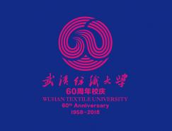 武漢紡織大學60周年校慶Logo正式發布