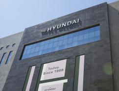 韩国现代百货公司视觉形象设计欣赏