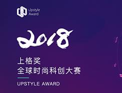 2018第二屆上格獎全球時尚科創大賽征集