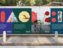 非政府衛生組織PATH發布新Logo