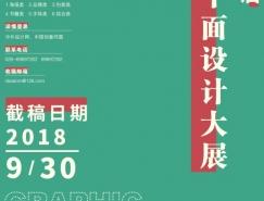 2018第三屆全國平面設計大展 征稿通知