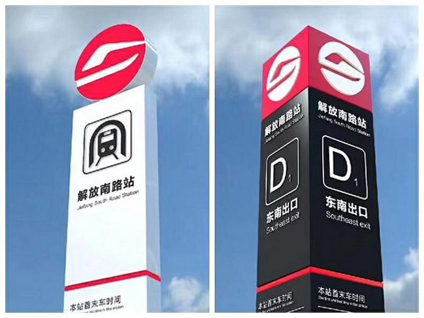 绍兴地铁官方LOGO正式发布