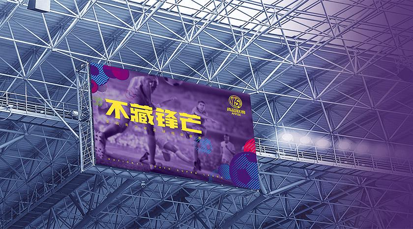 青超联赛官方LOGO发布