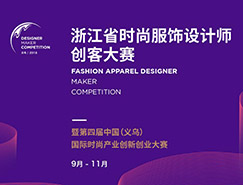 2018浙江省时尚服饰设计师创客大赛作品征集启事