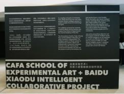 小度智能音箱進軍藝術圈 憑創意成為北京媒體藝術雙年展最耀眼icon