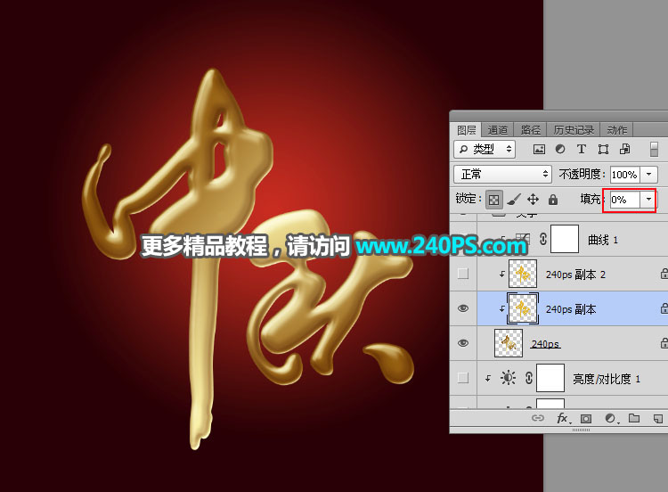 Photoshop制作华丽的中秋金色立体字