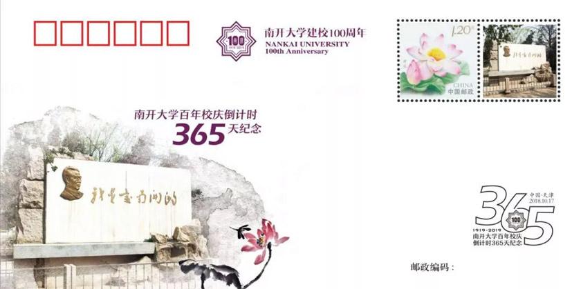 南开大学百年校庆LOGO正式发布