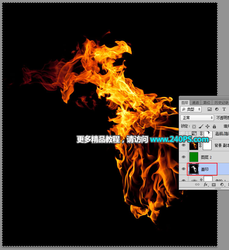PS抠出燃烧的火焰