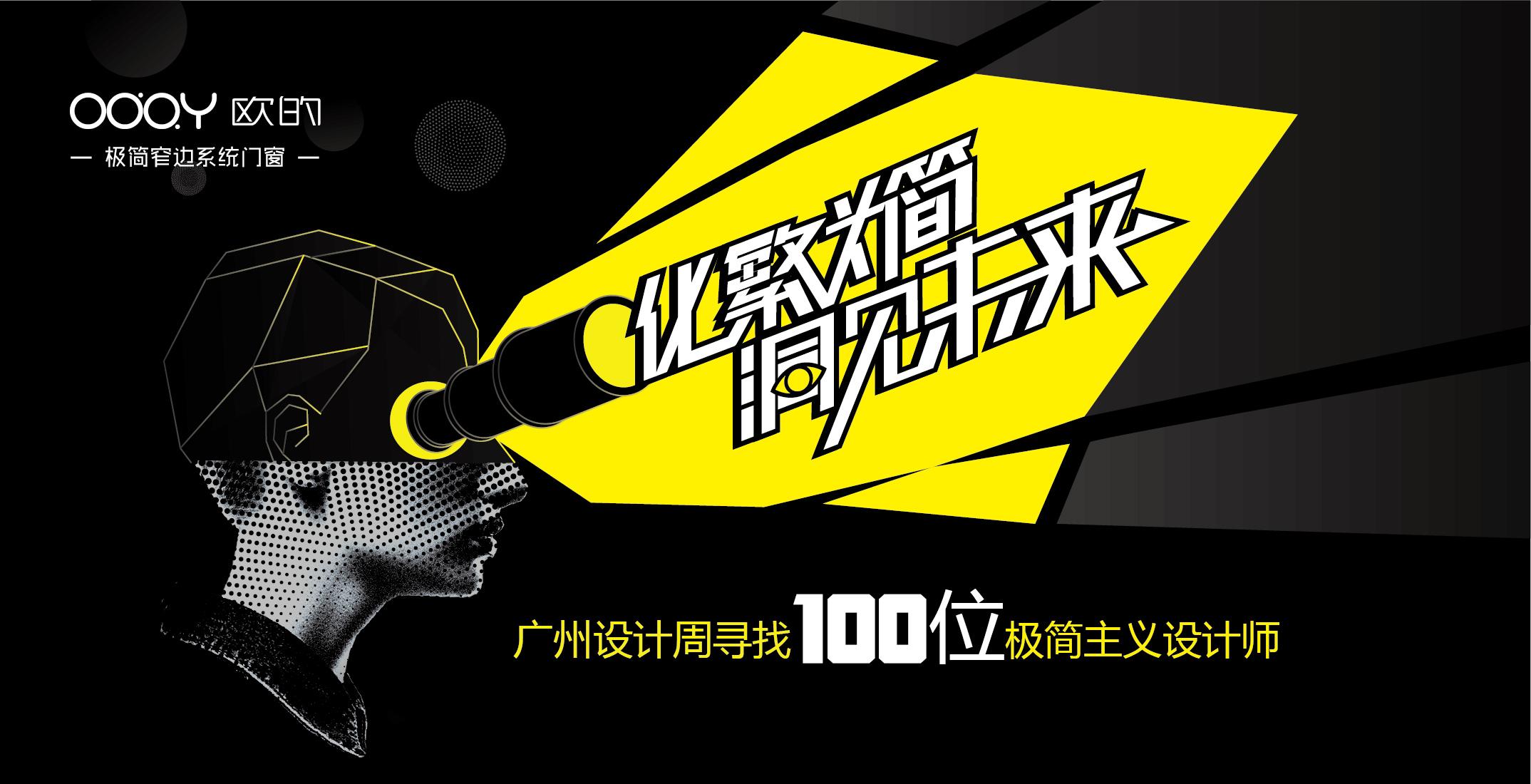化繁为简 洞见未来  广州设计周寻找100位极简主义设计师