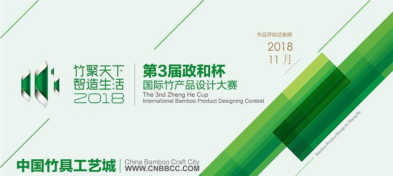 """""""竹聚天下•智造生活"""" 第三届政和杯•国际竹产品设计大赛"""