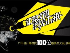 化繁为简 洞见未来  广州设计周寻找100位极简主