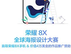 全球绝美对决!荣耀8X全球海报澳门金沙真人大赛正式开启