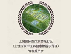 上饶国际医疗旅游先行区管委会标志(LOGO)设计
