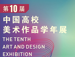 2018第十届中国高校美术(设计)学年展 12月底