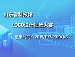 山东省科技馆标志(LOGO)澳门金沙真人征集大赛