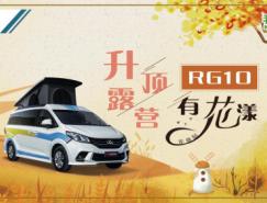 "RG10升而不凡 演绎新""花""漾!"