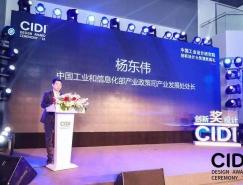 2018中国工业设计研究院创新设计大奖颁奖典礼在沪成功举行