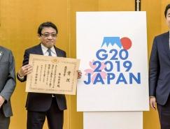 2019年G20峰会官方LOGO发布