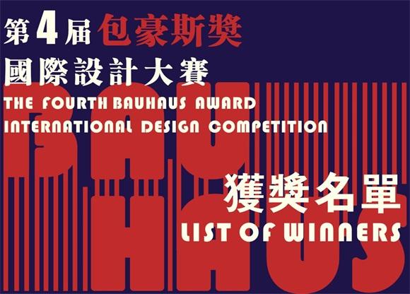 """第四届""""包豪斯奖""""国际设计大赛获奖名单揭晓"""