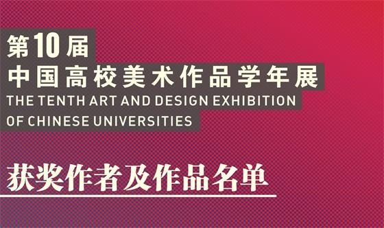 第十届中国高校美术作品学年展获奖名单宣布