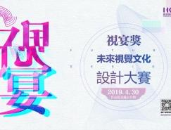 """""""视宴奖""""未来视觉文化澳门金沙真人大赛"""