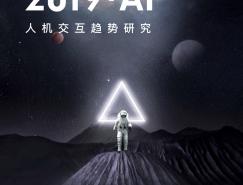 百度行業首發《2019.AI人機