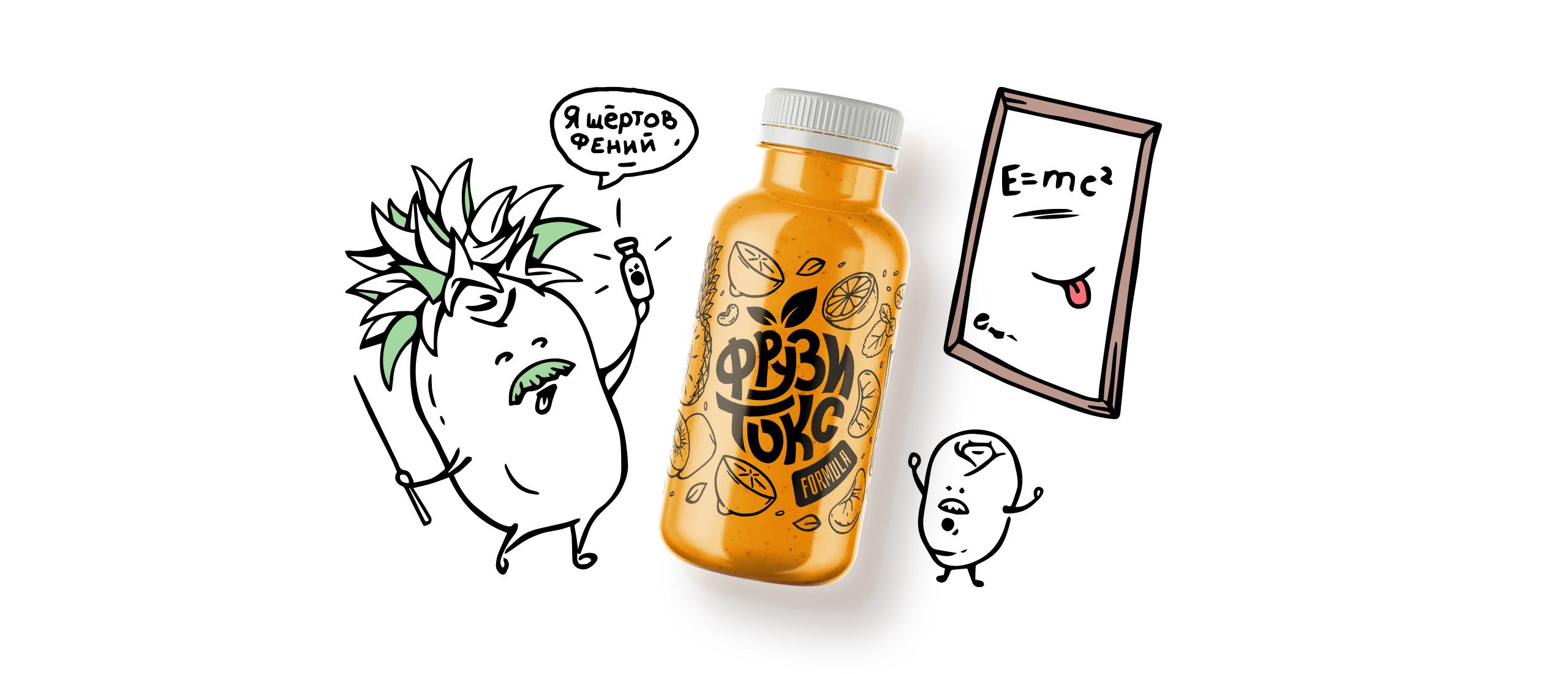 Smoothie Fruzitox果汁品牌和包装设计