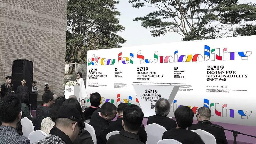 2019深圳设计周视觉形象设计
