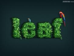 PS製作綠葉包裹的藝術文字效果