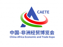 中非经贸博览会官方LOGO正式发布